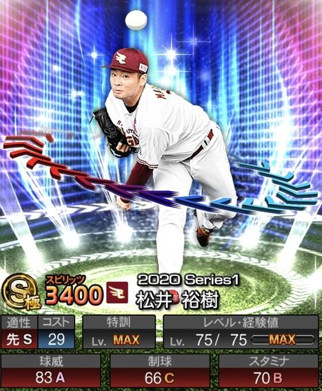 プロスピA楽天松井裕樹2020年シリーズ1エキサイティングプレイヤー(EX)第1弾の評価