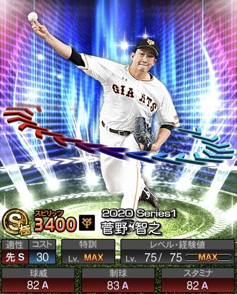 プロスピA巨人菅野智之2020年シリーズ1エキサイティングプレイヤー(EX)第2弾の評価