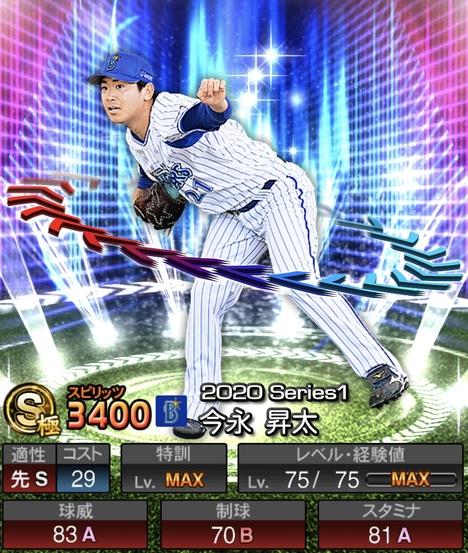 プロスピA横浜今永昇太2020年シリーズ1エキサイティングプレイヤー(EX)第2弾の評価
