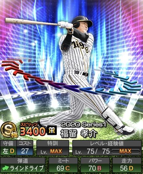 プロスピA阪神福留孝介2020年シリーズ1エキサイティングプレイヤー(EX)第2弾の評価