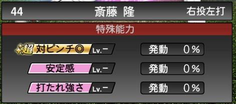 プロスピATS斎藤隆2020シリーズ1の特殊能力