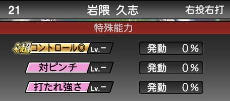プロスピAセレクション岩隈久志2020シリーズ1の特殊能力