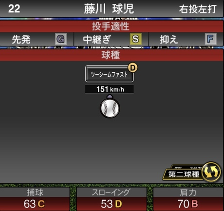 プロスピAセレクション藤川球児2020シリーズ1の第二球種