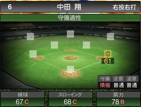 プロスピA中田翔2020シリーズ1の守備評価