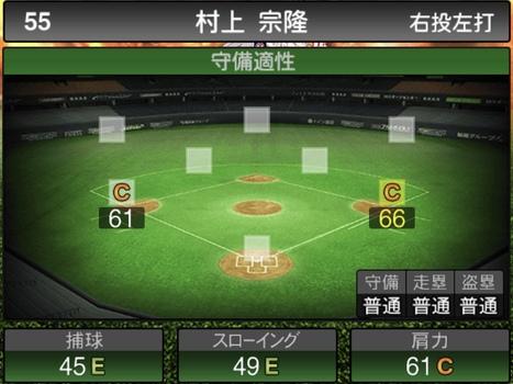 プロスピA村上宗隆2020シリーズ1の守備評価