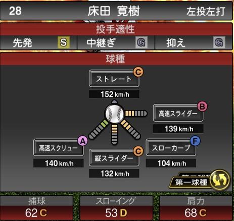 プロスピA床田寛樹2020シリーズ1の第一球種