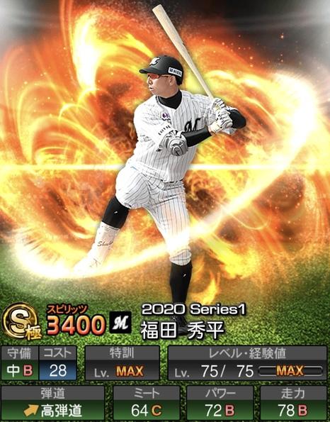 プロスピA福田秀平2020シリーズ1の評価