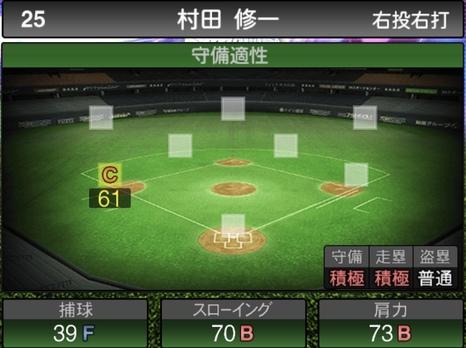 プロスピATS村田修一2020シリーズ1の守備評価