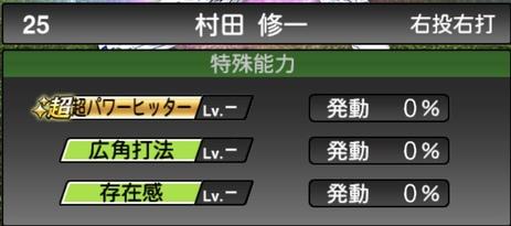 プロスピATS村田修一2020シリーズ1の特殊能力評価