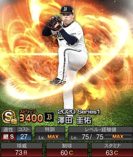 プロスピA澤田圭佑2020年シリーズ1の評価