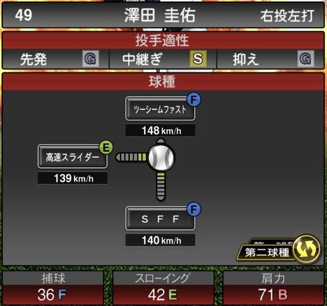 プロスピA澤田圭佑2020シリーズ1の第二球種