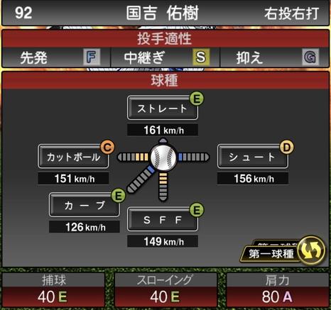 プロスピA国吉佑樹2020シリーズ1の第一球種