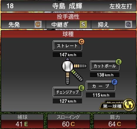 プロスピA寺島成輝2020シリーズ1の第一球種