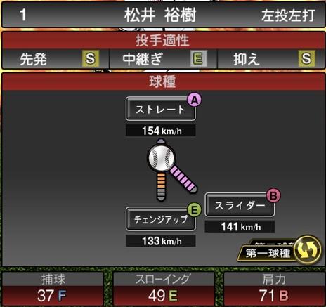 プロスピA松井裕樹2020シリーズ1の第一球種