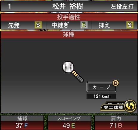 プロスピA松井裕樹2020シリーズ1の第二球種