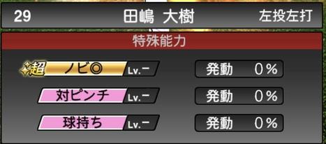 プロスピA田嶋大樹2020シリーズ1の特殊能力