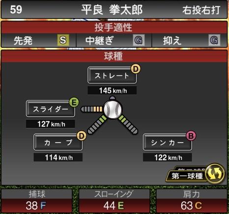 プロスピA平良拳太郎2020シリーズ1の第一球種