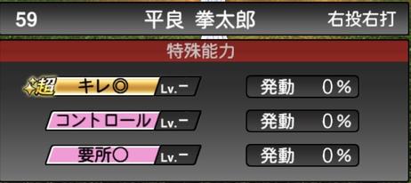 プロスピA平良拳太郎2020シリーズ1の特殊能力
