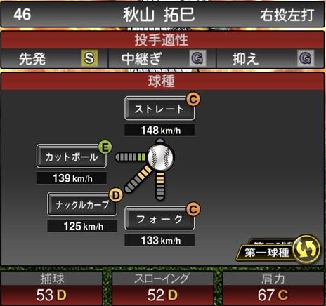 プロスピA秋山拓巳2020シリーズ1の第一球種