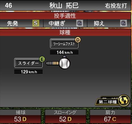 プロスピA秋山拓巳2020シリーズ1の第二球種