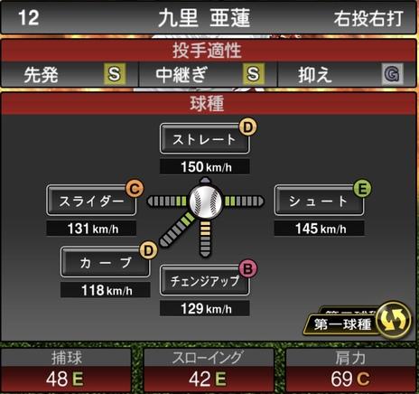 プロスピA九里亜蓮2020シリーズ1の第一球種