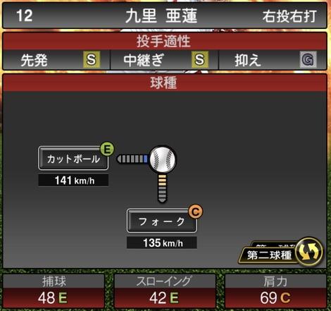 プロスピA九里亜蓮2020シリーズ1の第二球種