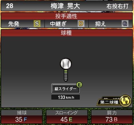 プロスピA梅津晃大2020シリーズ1の第二球種