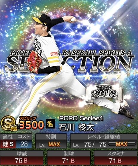 プロスピA石川柊太2020年セレクション第2弾の評価