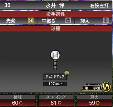 プロスピATS永井怜2020年シリーズ1の第二球種のステータス