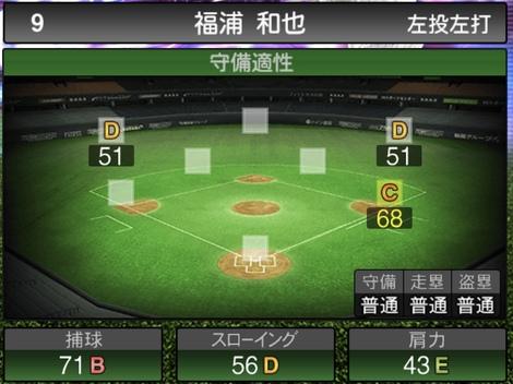 プロスピATS福浦和也2020シリーズ1の守備評価