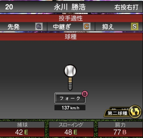 プロスピATS永川勝浩2020年シリーズ1の第二球種のステータス
