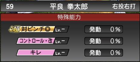 プロスピA平良拳太郎2020シリーズ2の特殊能力