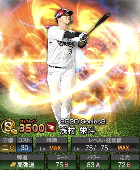 プロスピA浅村栄斗2020シリーズ2の評価