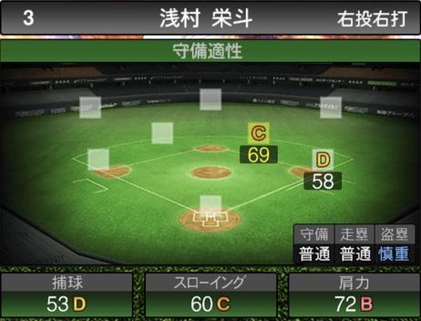 プロスピA浅村栄斗2020シリーズ2の守備評価