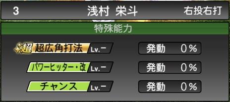プロスピA浅村栄斗2020シリーズ2の特殊能力