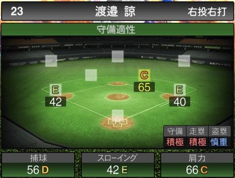 プロスピA渡邉諒2020シリーズ2の守備評価