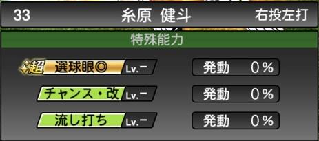 プロスピA糸原健斗2020シリーズ2の特殊能力