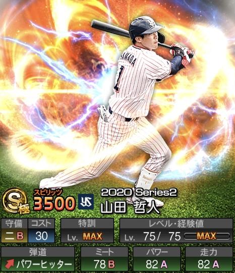 プロスピA山田哲人2020シリーズ2の評価