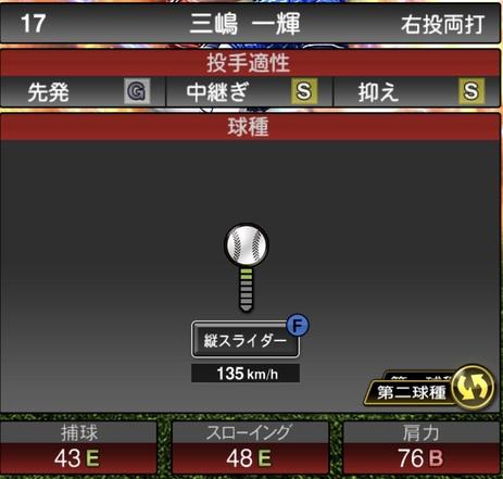 プロスピA三嶋一輝2020年シリーズ2の第二球種のステータス