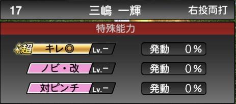 プロスピA三嶋一輝2020シリーズ2の特殊能力