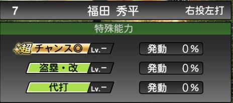 プロスピA福田秀平2020シリーズ2の特殊能力