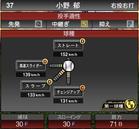 プロスピA小野郁2020年シリーズ2の第一球種のステータス
