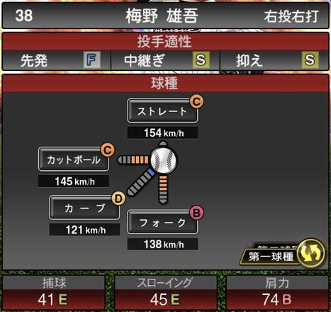 プロスピA梅野雄吾2020年シリーズ2の第一球種のステータス