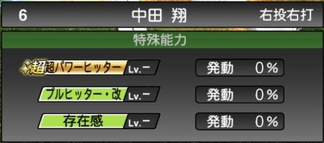プロスピA中田翔2020シリーズ2の特殊能力