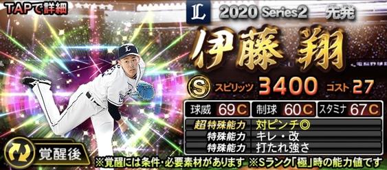 プロスピA2020ローテーションチャレンジャー伊藤翔の評価