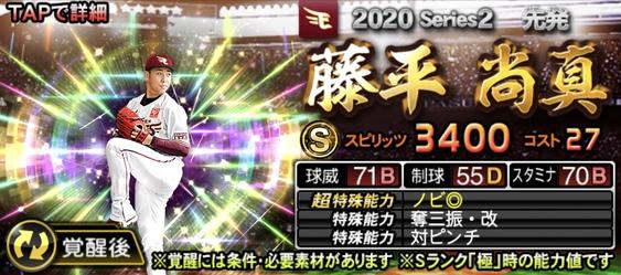 プロスピA2020ローテーションチャレンジャー藤平尚真の評価