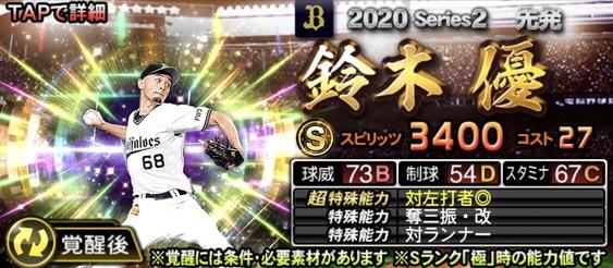 プロスピA2020ローテーションチャレンジャー鈴木優の評価