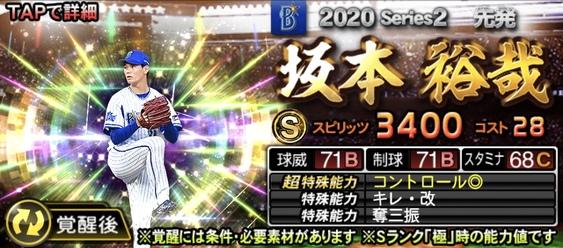 プロスピA2020ローテーションチャレンジャー坂本裕哉の評価