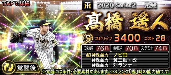プロスピA2020ローテーションチャレンジャー髙橋遥人の評価