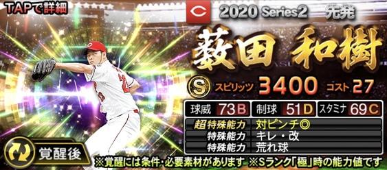 プロスピA2020ローテーションチャレンジャー薮田和樹の評価